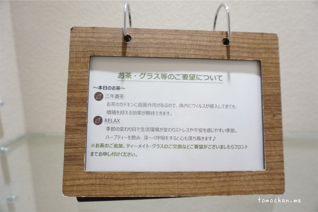 f:id:tomochan-me:20201030210522j:image