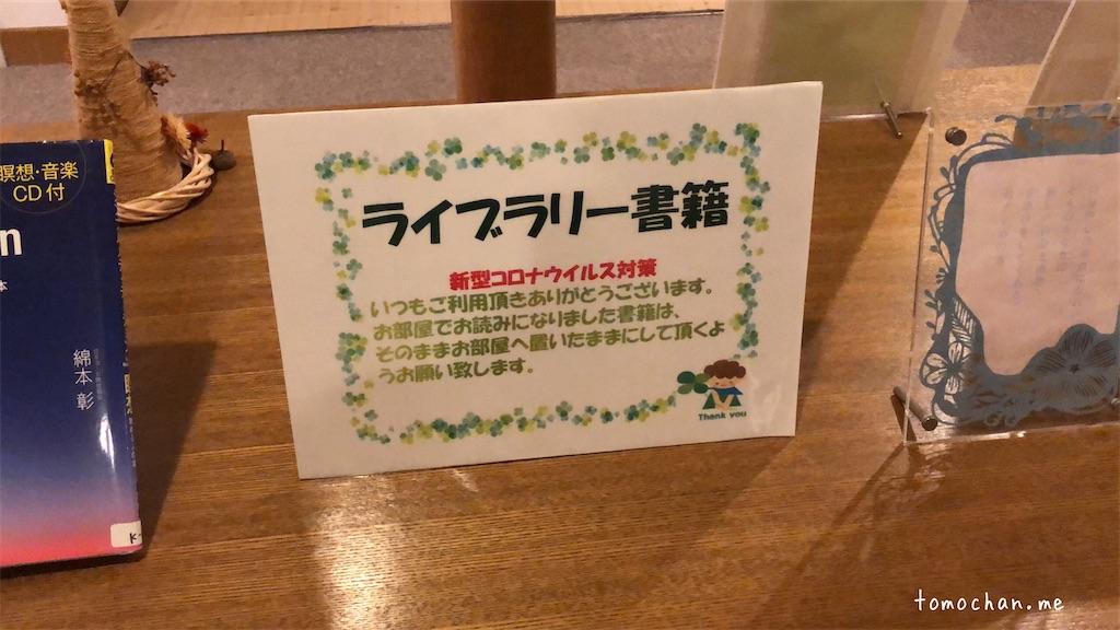 f:id:tomochan-me:20201030212614j:image