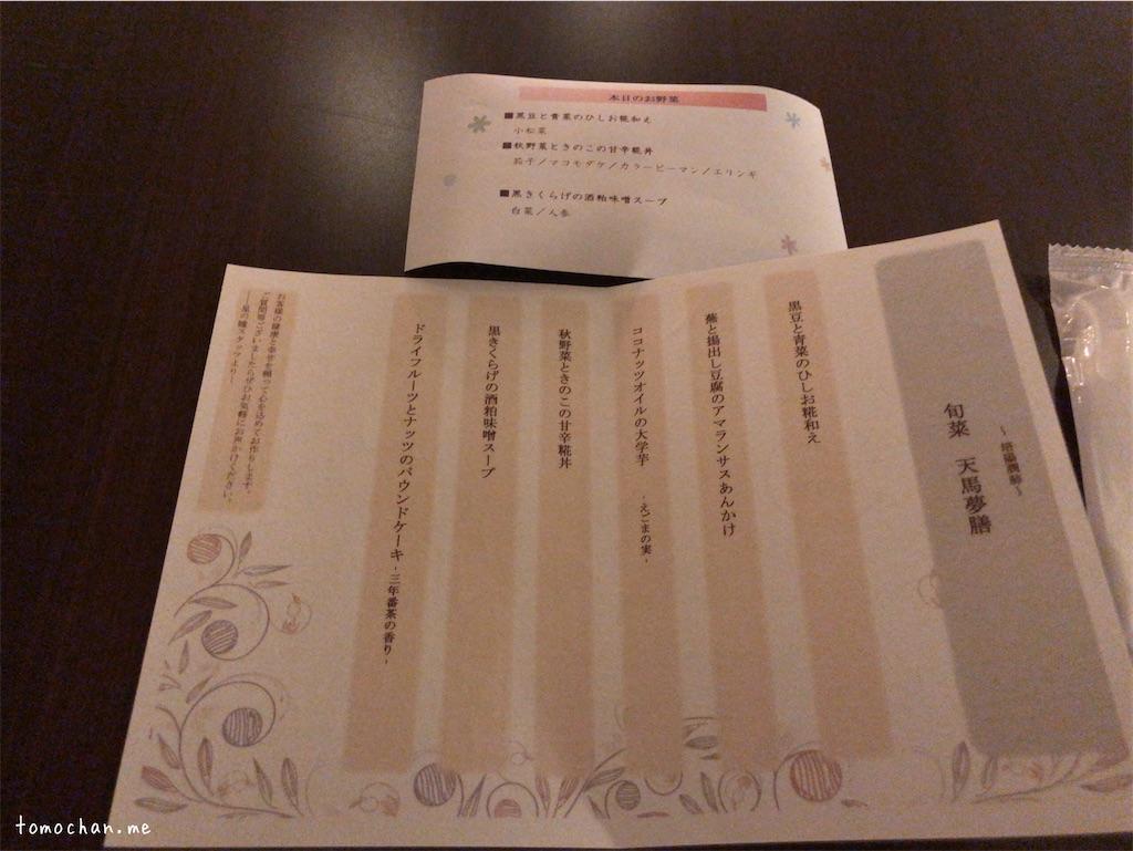 f:id:tomochan-me:20201102122147j:image