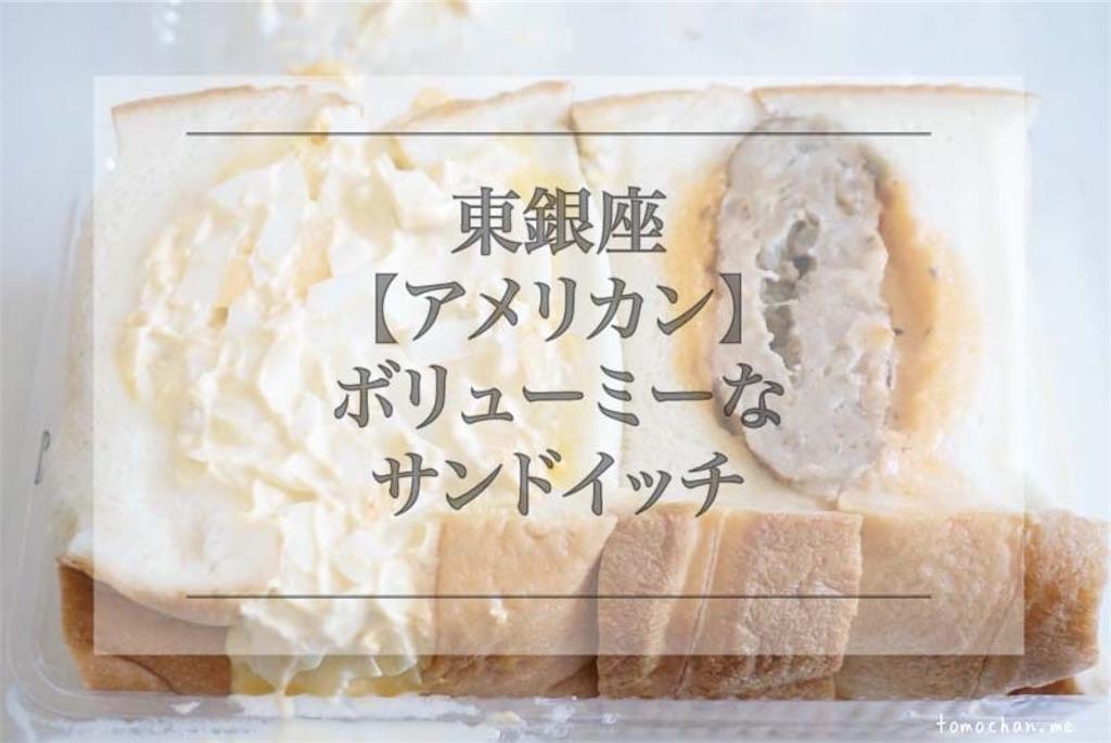 f:id:tomochan-me:20201120202835j:image