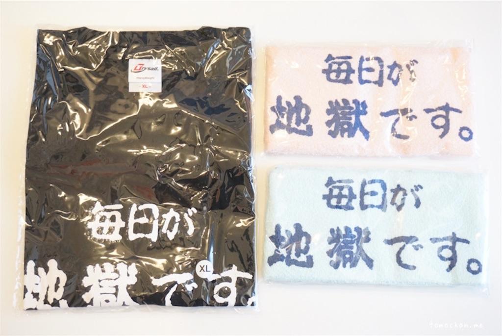 f:id:tomochan-me:20201215173821j:plain