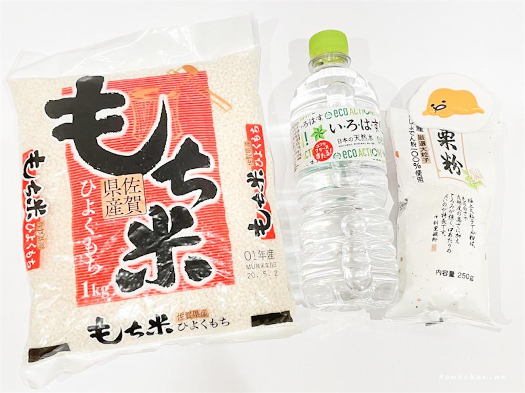 f:id:tomochan-me:20210102003008j:image