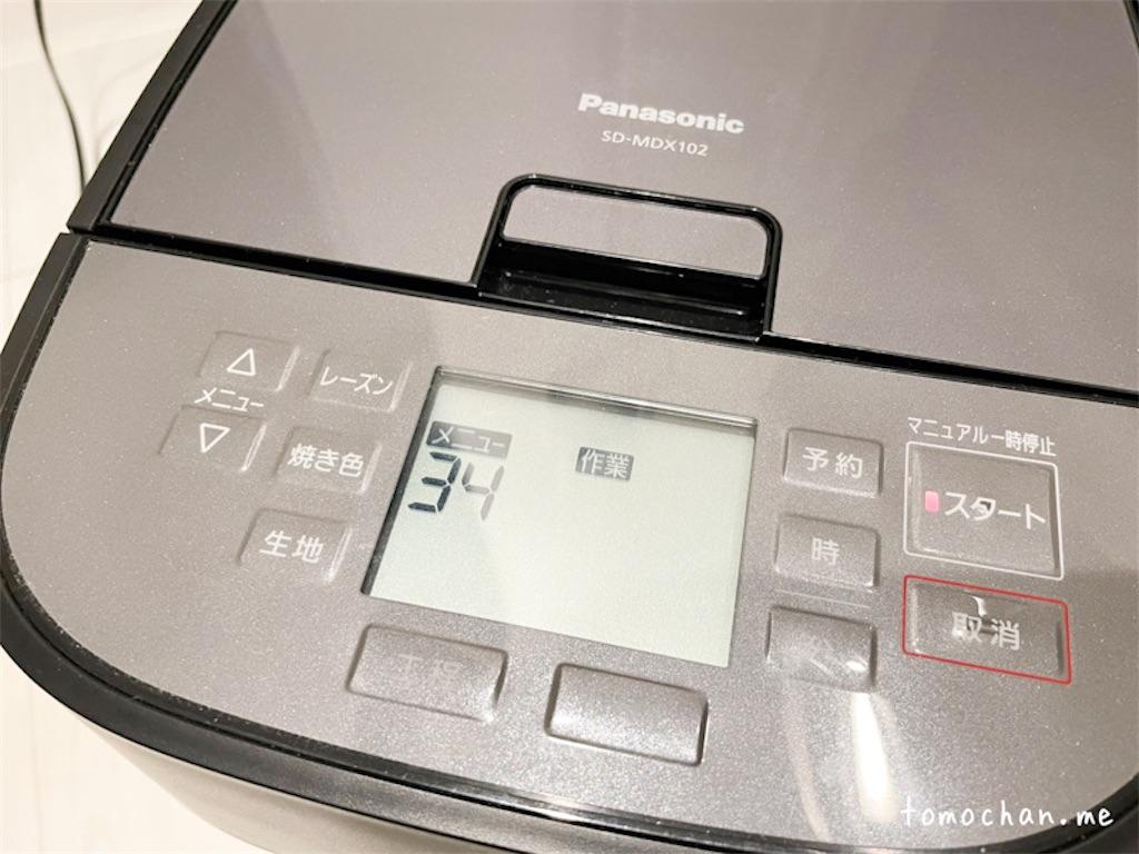 f:id:tomochan-me:20210102003039j:image