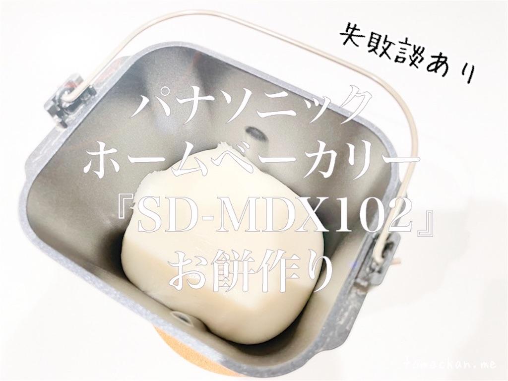 f:id:tomochan-me:20210102024257j:image