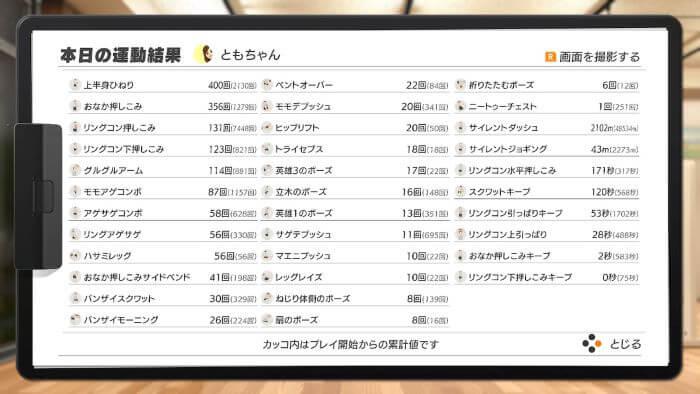f:id:tomochan-me:20210207230416p:plain