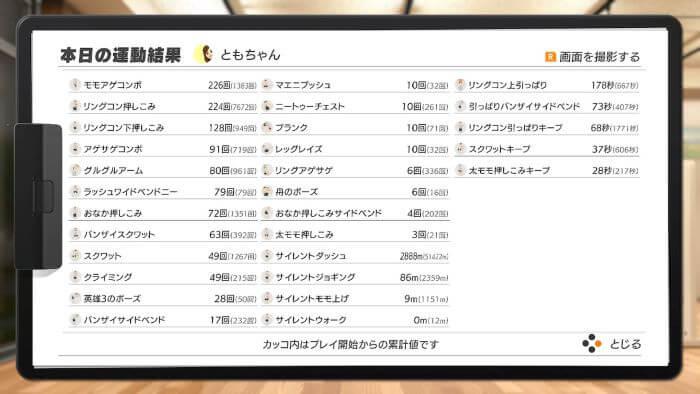 f:id:tomochan-me:20210207231552p:plain