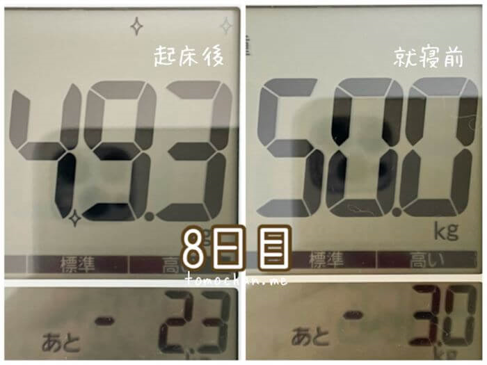 f:id:tomochan-me:20210207231947p:plain