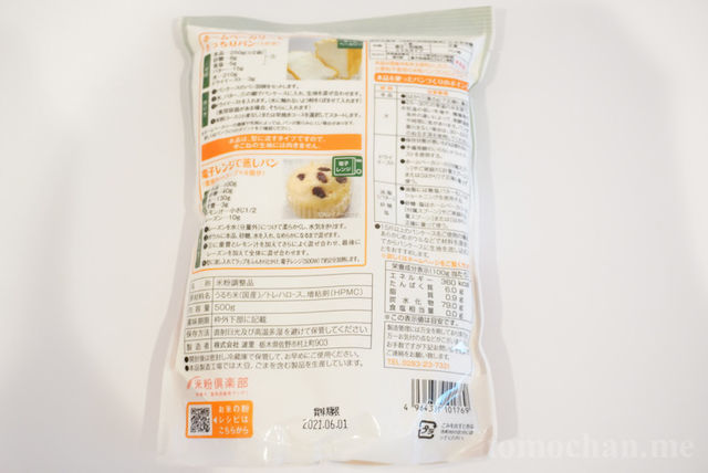 f:id:tomochan-me:20210323160134j:plain