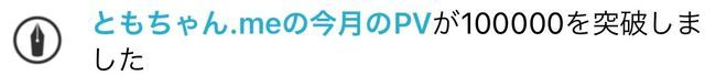 f:id:tomochan-me:20210401155504j:plain