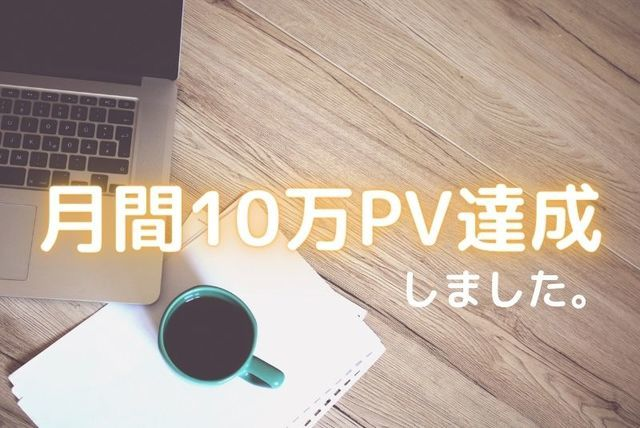 f:id:tomochan-me:20210402174849j:plain