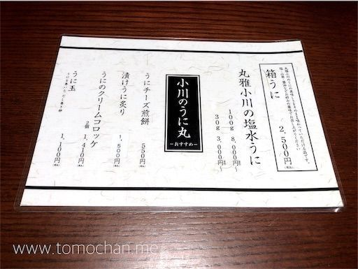 f:id:tomochan-me:20210427213733j:image
