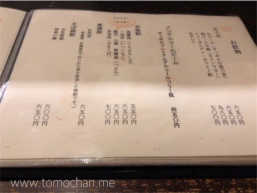 f:id:tomochan-me:20210428003026j:image