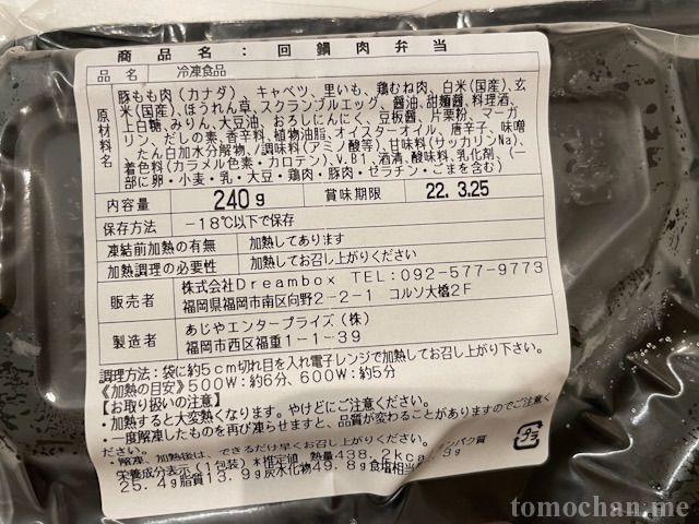 f:id:tomochan-me:20210506192412j:image
