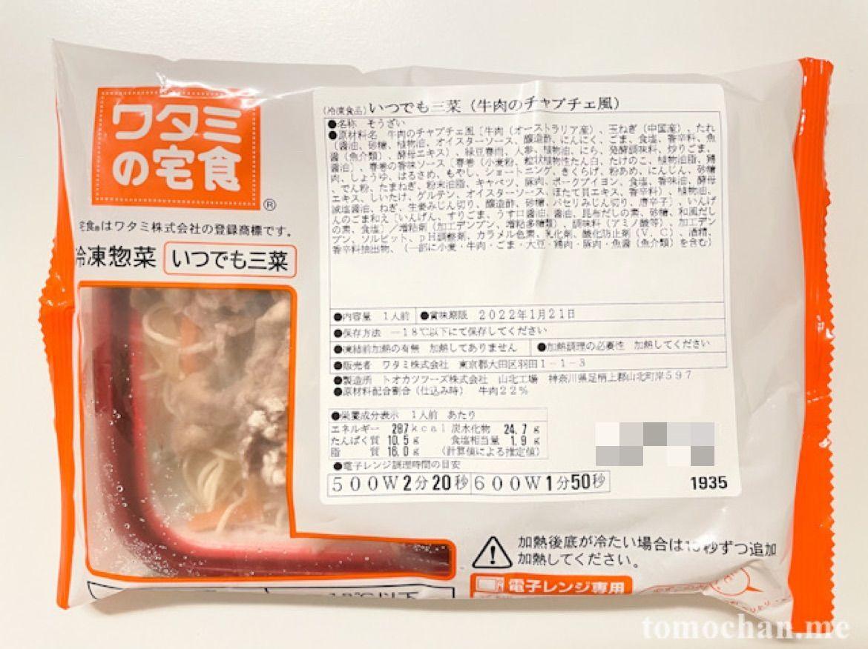 f:id:tomochan-me:20210507004443j:plain