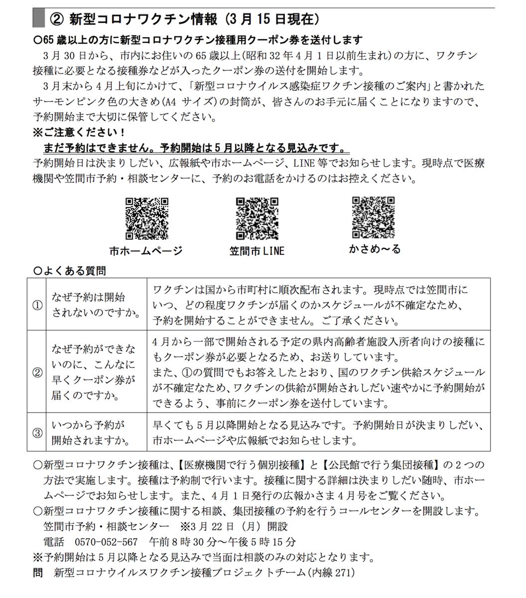 f:id:tomochan0113:20210401102856p:plain