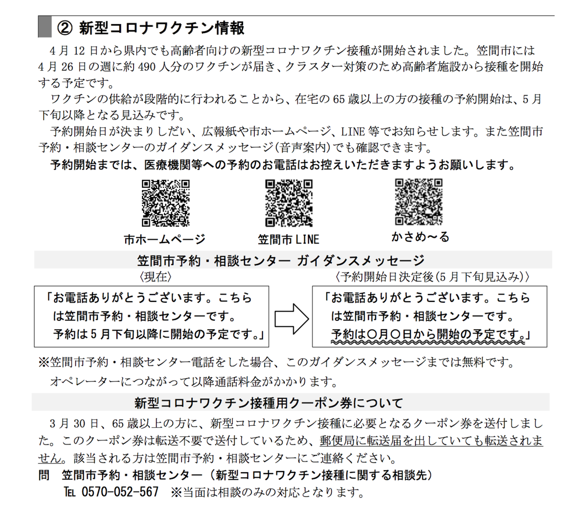 f:id:tomochan0113:20210415101712p:plain