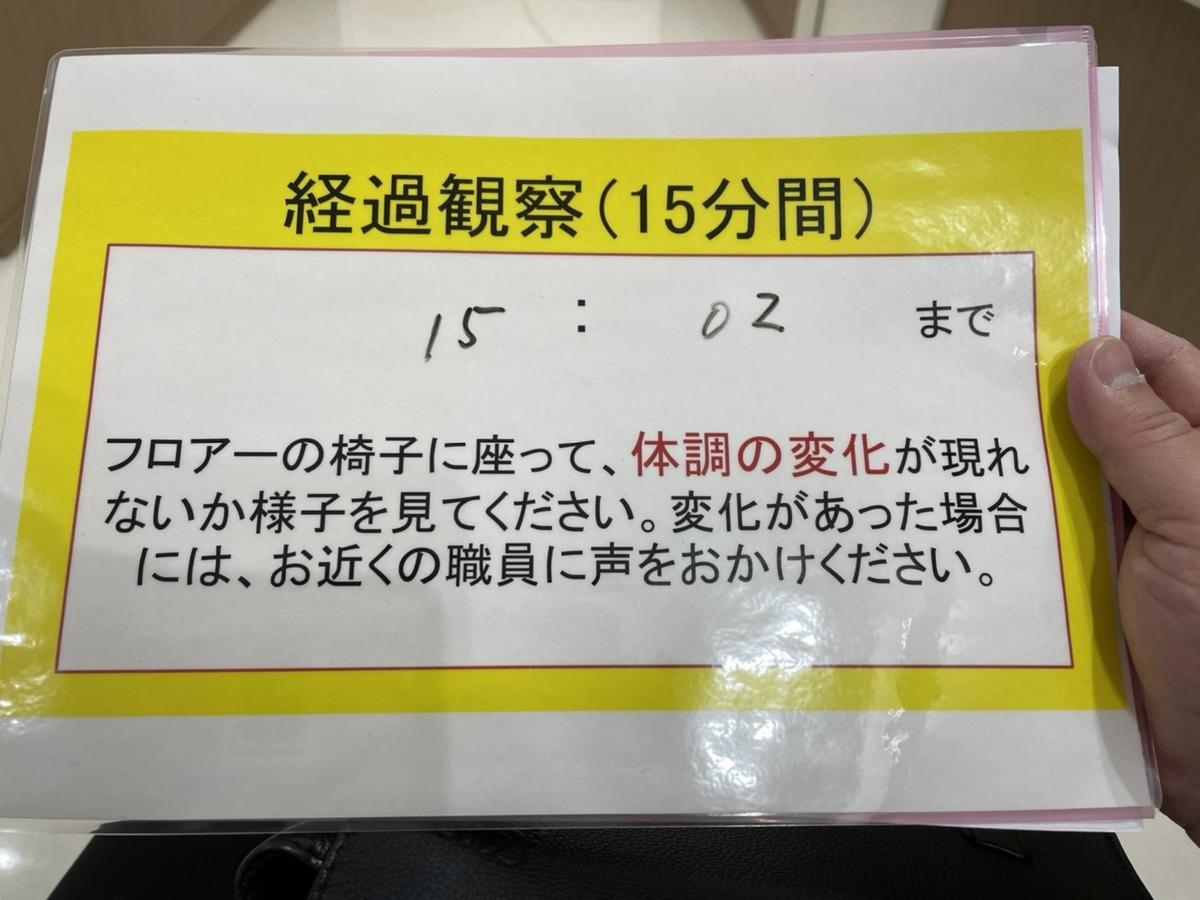 f:id:tomochan0113:20210422094910j:plain