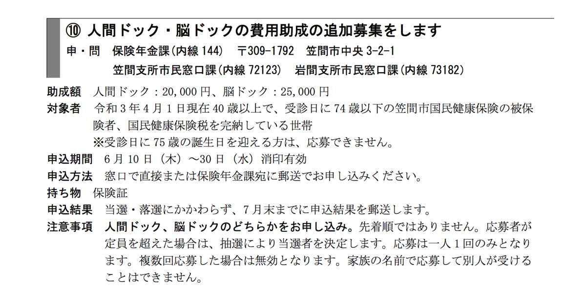 f:id:tomochan0113:20210603111517p:plain