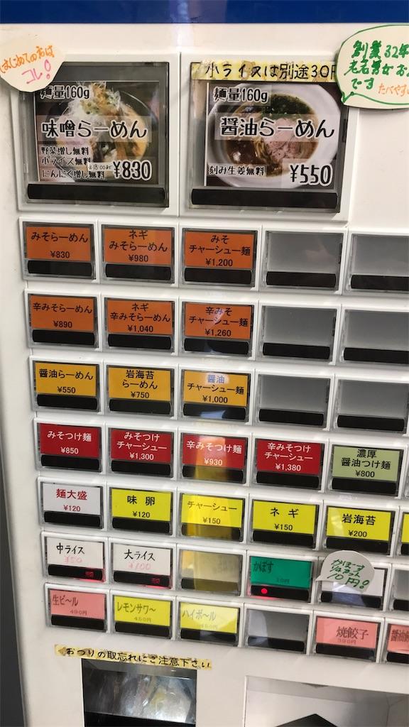 f:id:tomochansan:20201012194657j:image
