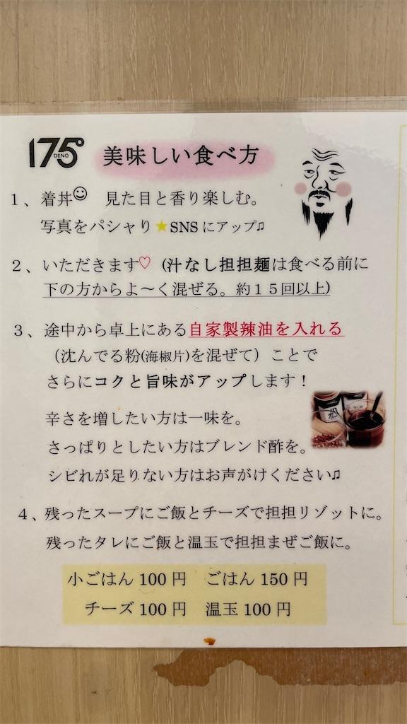 f:id:tomochansan:20210220082802j:image