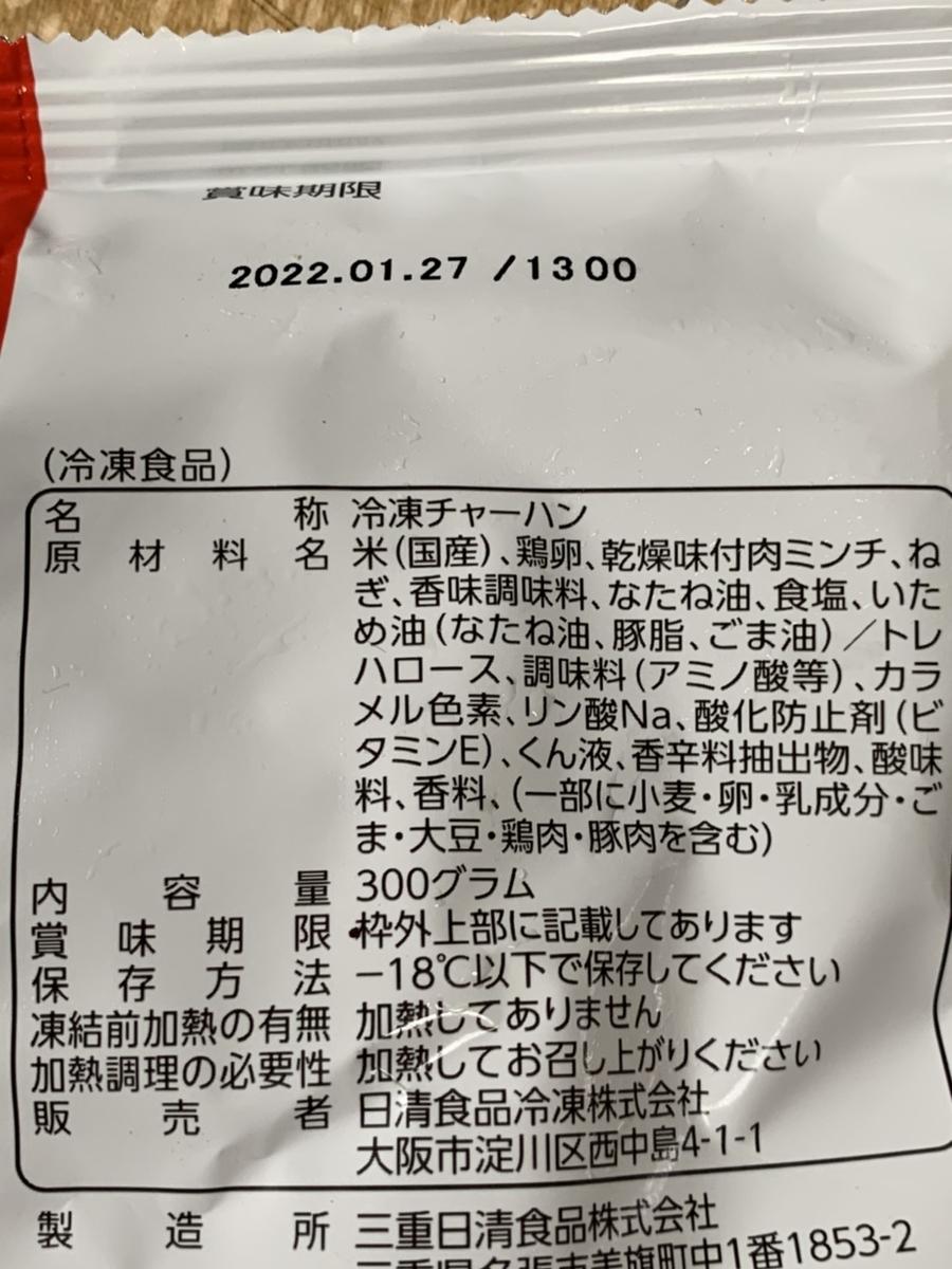 f:id:tomochi1227:20210226192128j:plain