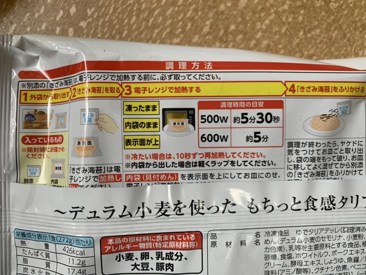 f:id:tomochi1227:20210301180930j:plain