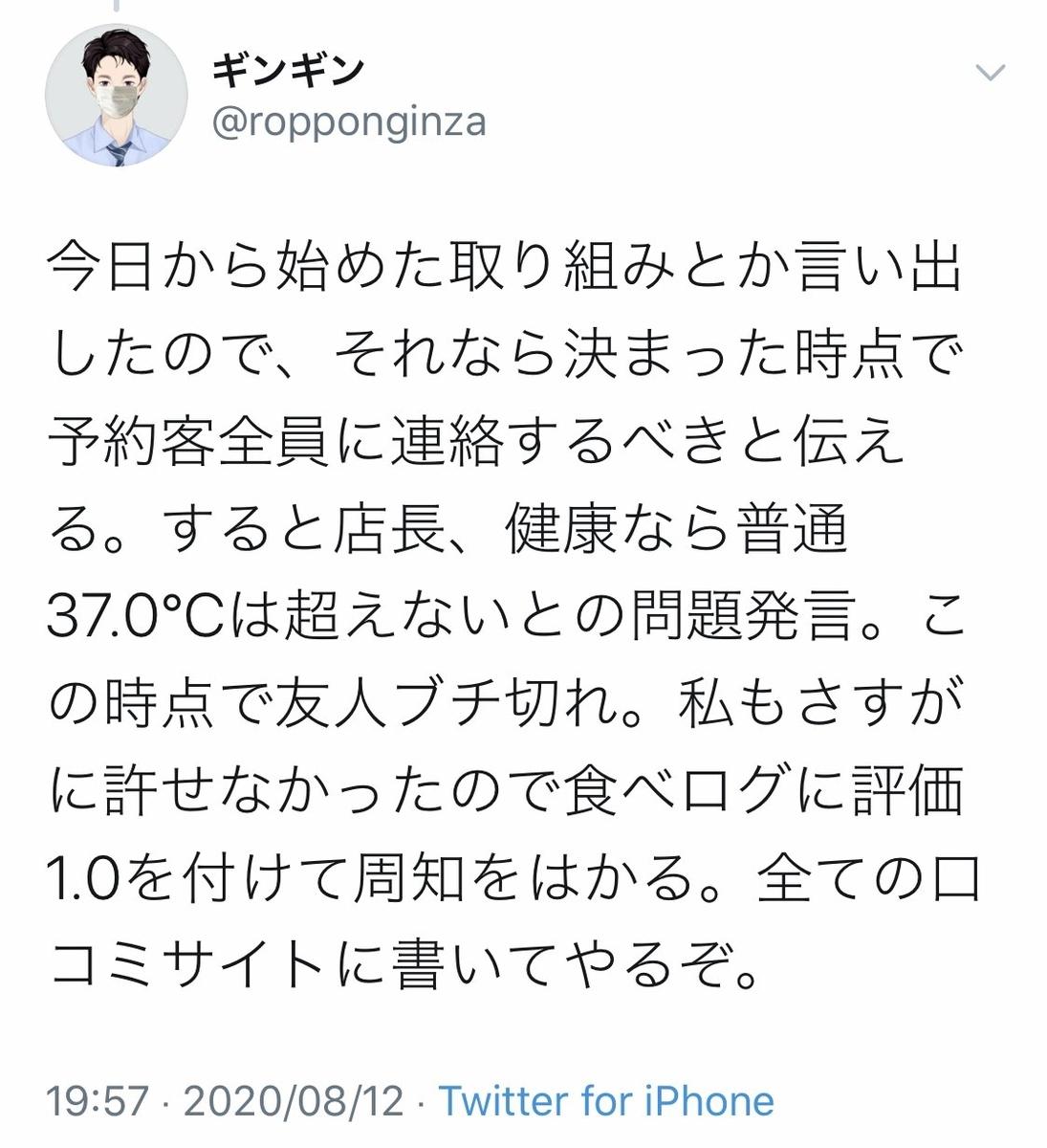 f:id:tomofuji005:20200817013500j:plain