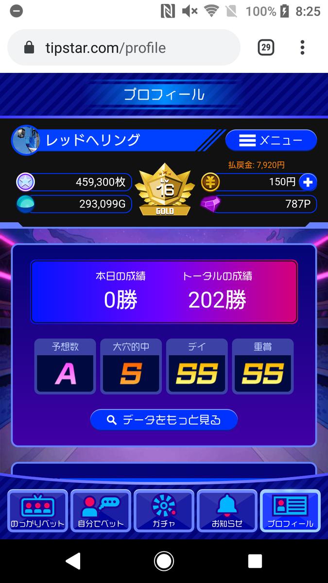 f:id:tomofuji005:20200827083320p:plain