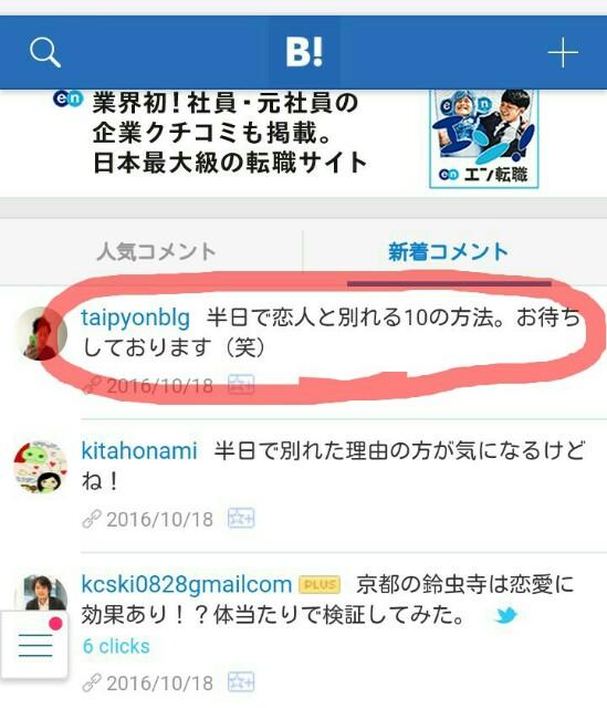 f:id:tomoharu74:20161019110049j:image