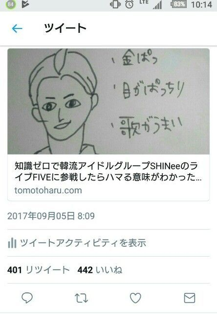 f:id:tomoharu74:20170911223029j:image