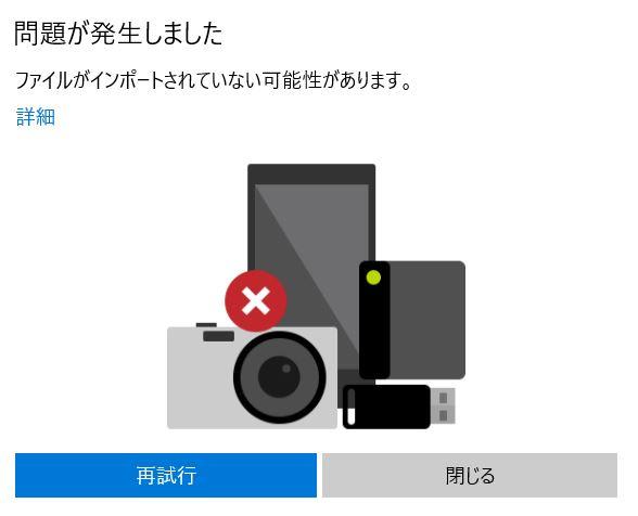 ファイル が インポート され てい ない 可能 性 が あります