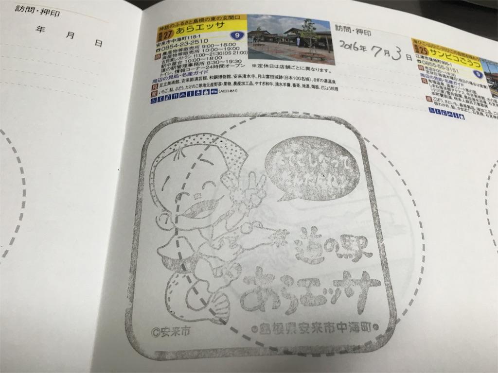 f:id:tomohiko37_i:20160703212348j:image