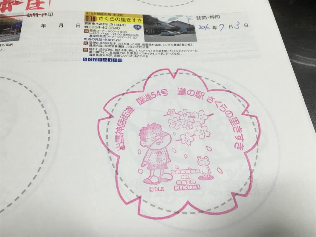 f:id:tomohiko37_i:20160703215050j:image