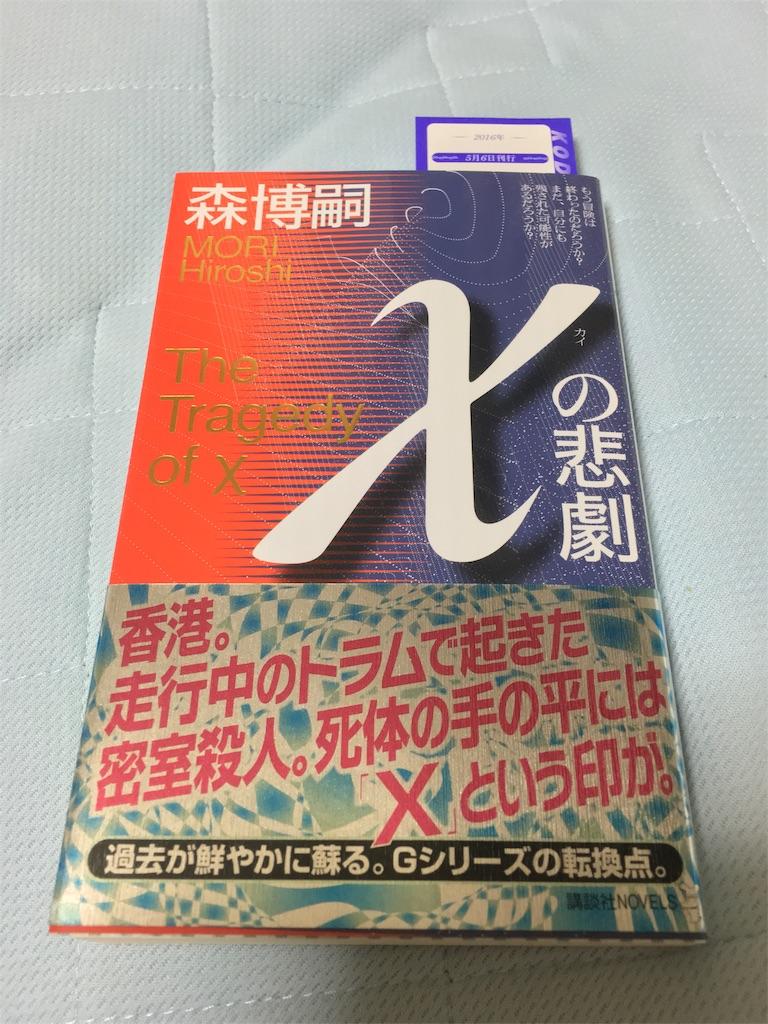 f:id:tomohiko37_i:20160909054833j:image