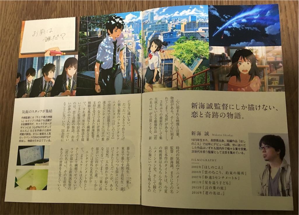 f:id:tomohiko37_i:20160914010051j:image