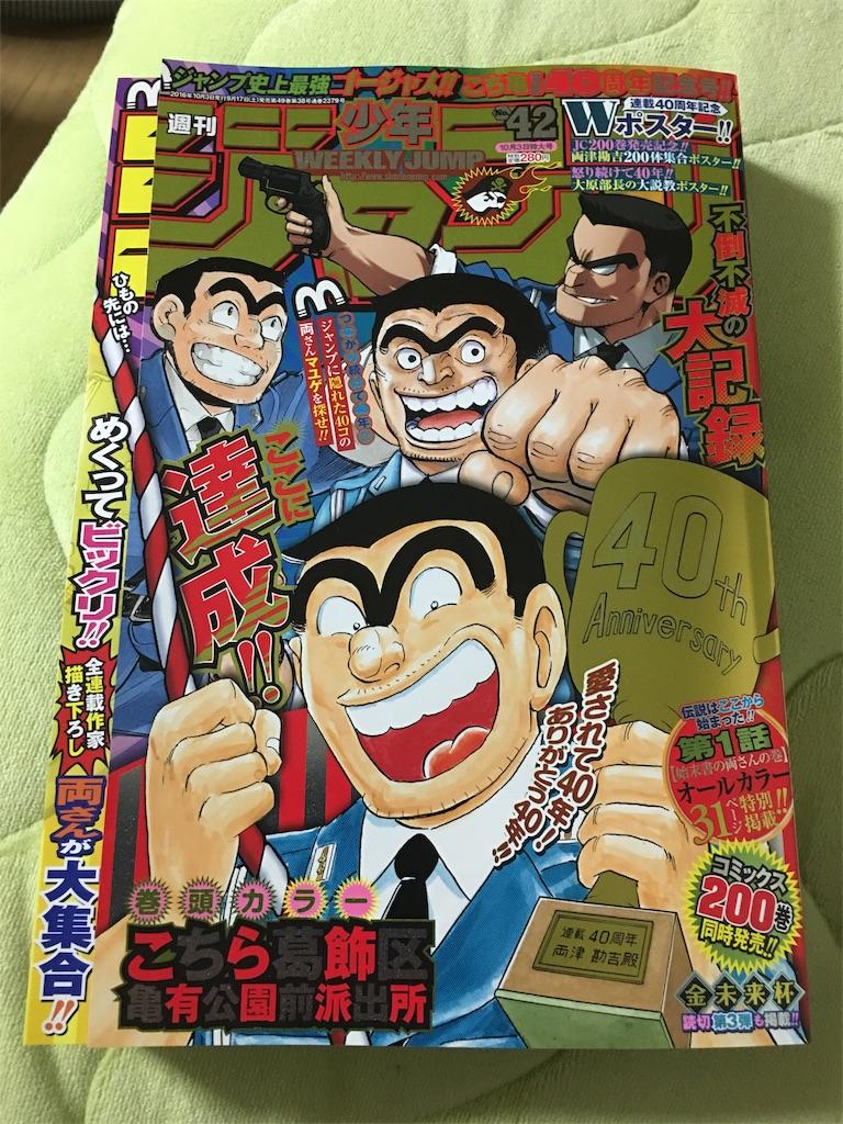 f:id:tomohiko37_i:20160918195924j:image