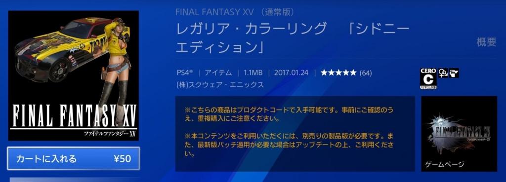 f:id:tomohiko37_i:20170124225812j:plain