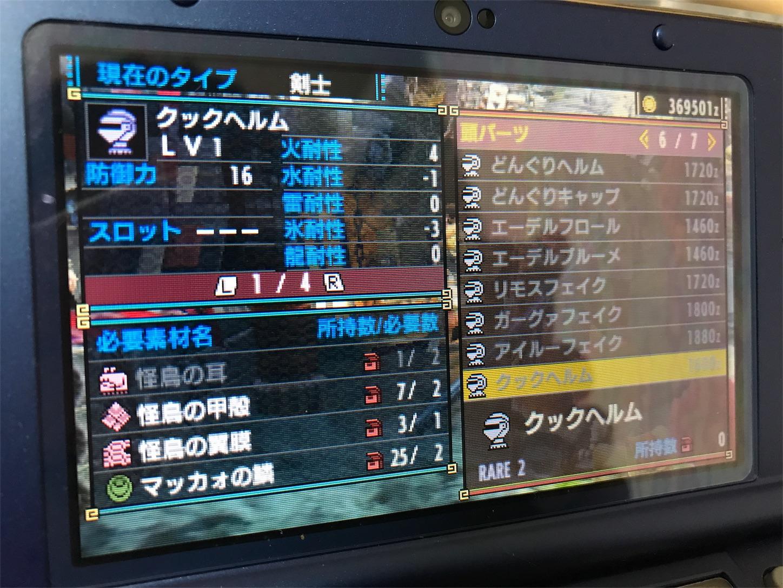 f:id:tomohiko37_i:20170510223946j:image
