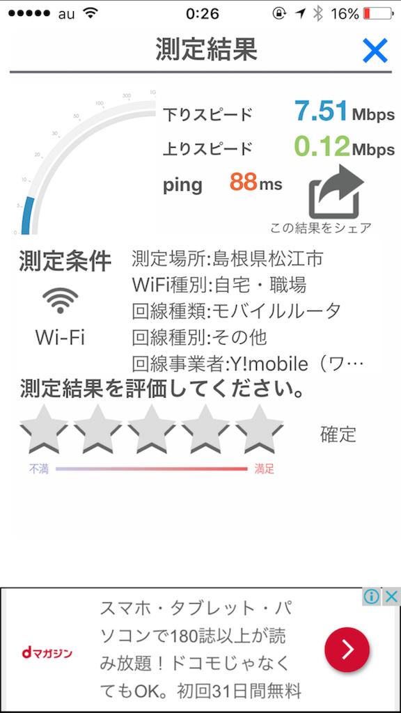 f:id:tomohiko37_i:20170529004525p:image