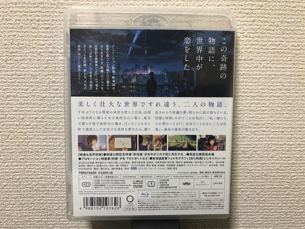 f:id:tomohiko37_i:20170727074538j:image