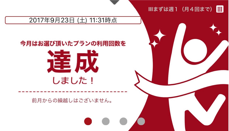 f:id:tomohiko37_i:20170923211028j:image