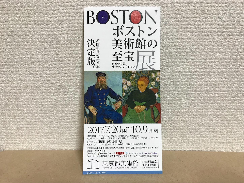 f:id:tomohiko37_i:20170925212603j:image