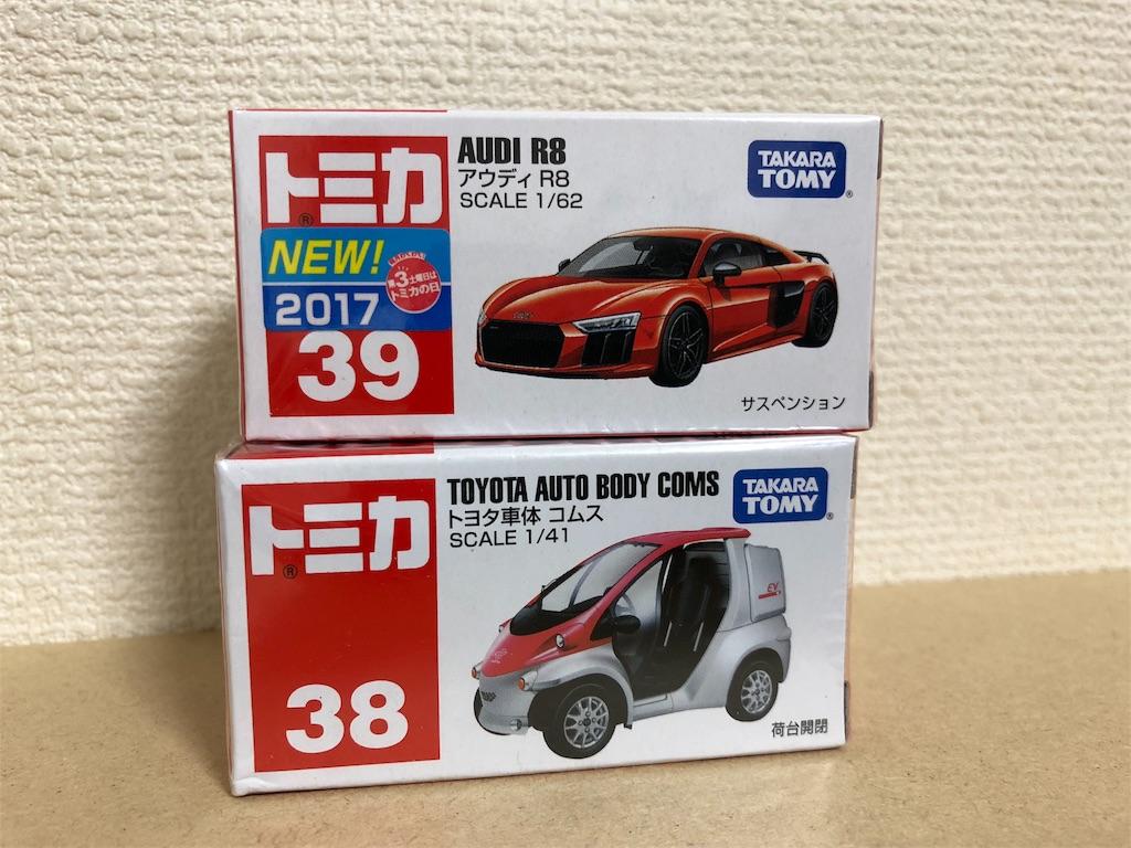 f:id:tomohiko37_i:20171118235713j:image