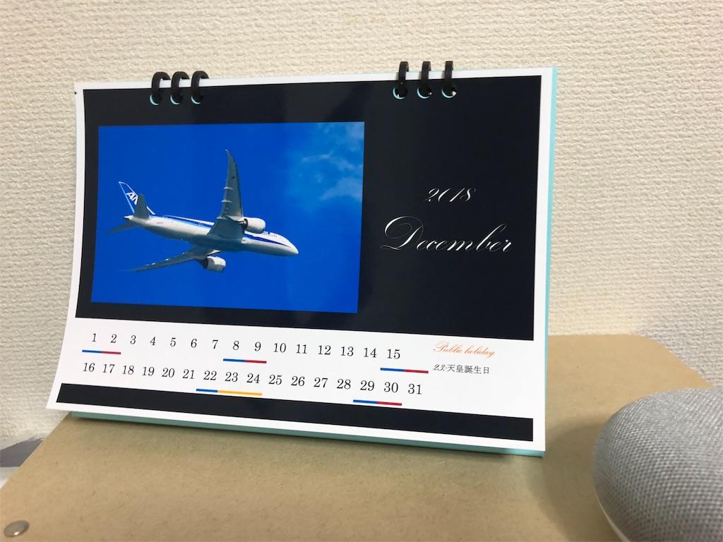 f:id:tomohiko37_i:20171213061643j:image