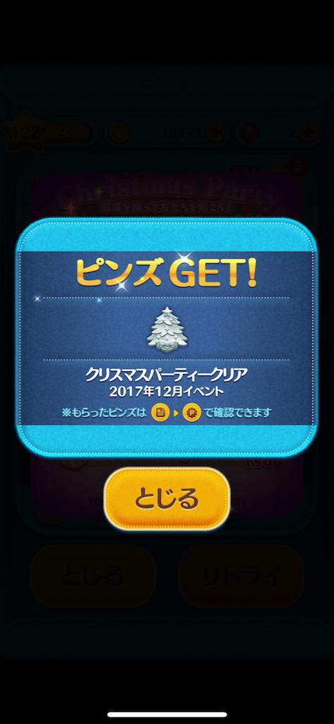 f:id:tomohiko37_i:20171223171018p:image