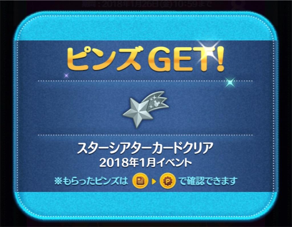 f:id:tomohiko37_i:20180116065906j:image