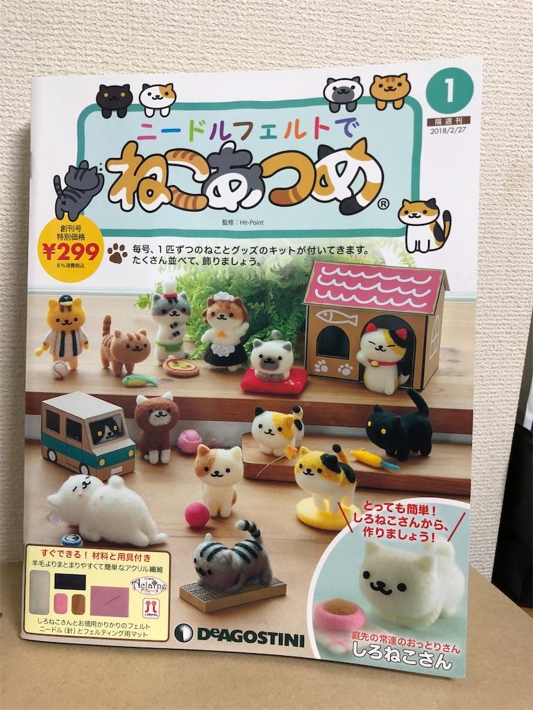 f:id:tomohiko37_i:20180207073000j:image