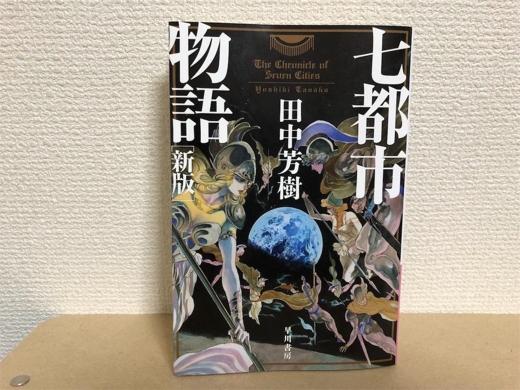 f:id:tomohiko37_i:20180215072904j:image