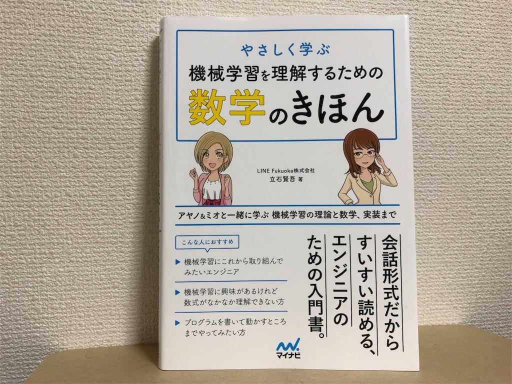 f:id:tomohiko37_i:20180215193341j:image