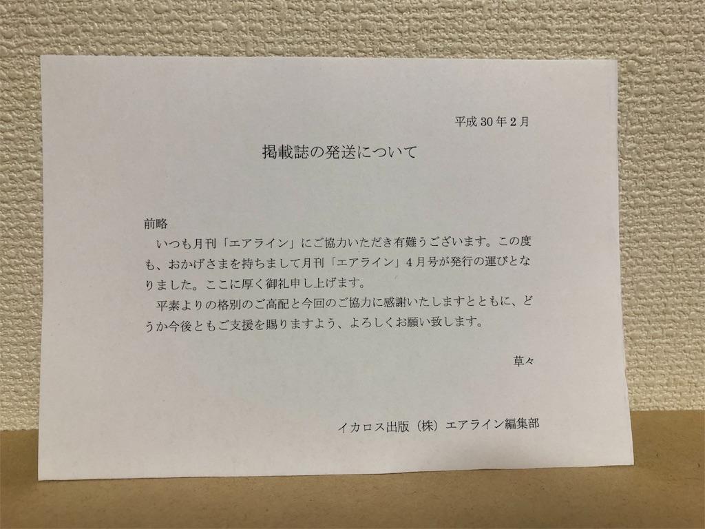 f:id:tomohiko37_i:20180226063315j:image